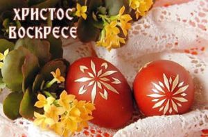 Čestitke za Sretan Vaskrs, Hristos VARSKRSE, SRETAN USKRS